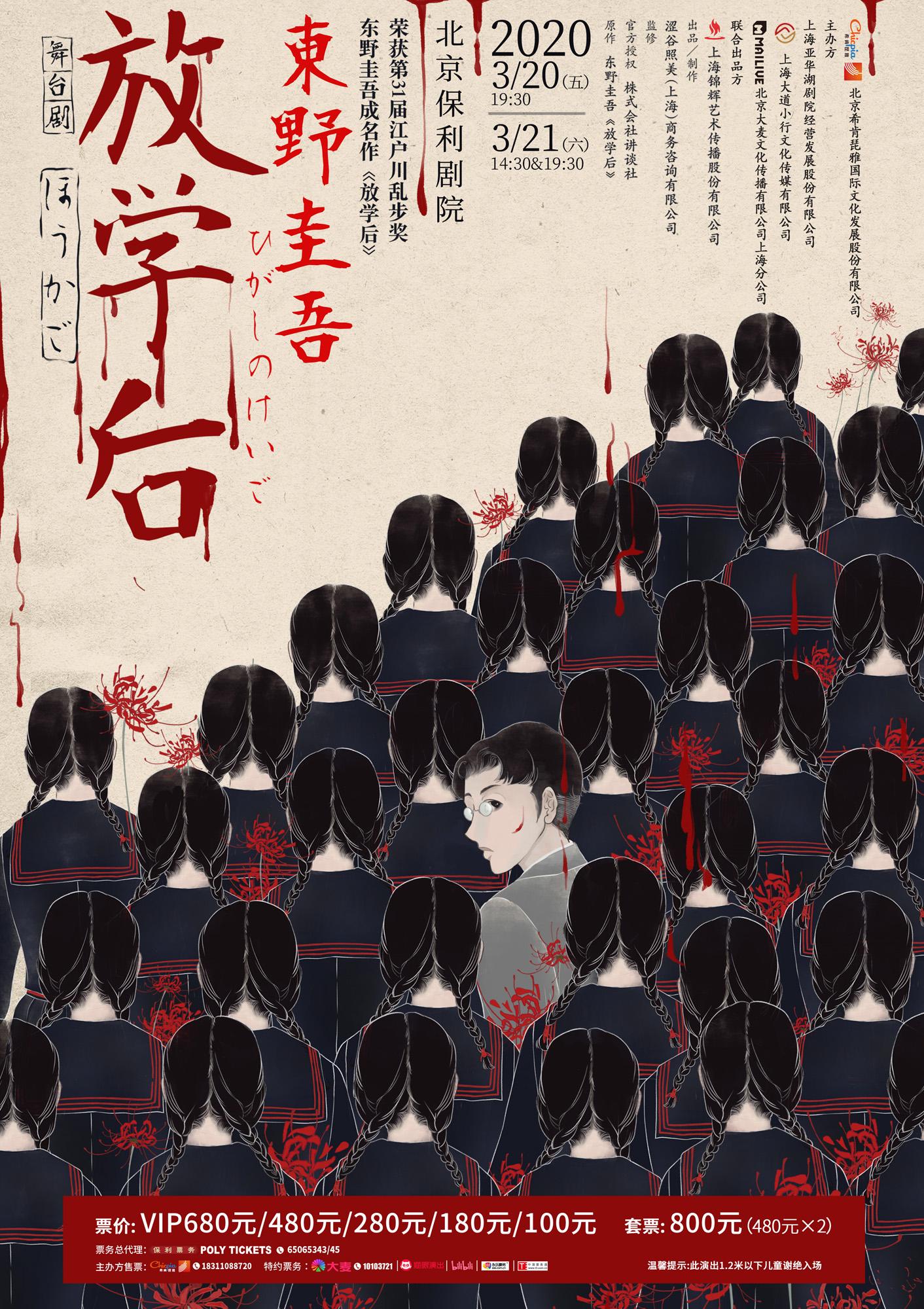 《放学后》海报60×85-wu副本-1.jpg